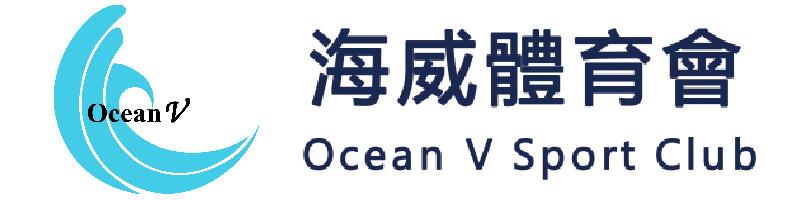 海威體育會 OCEAN V  SPORT CLUB