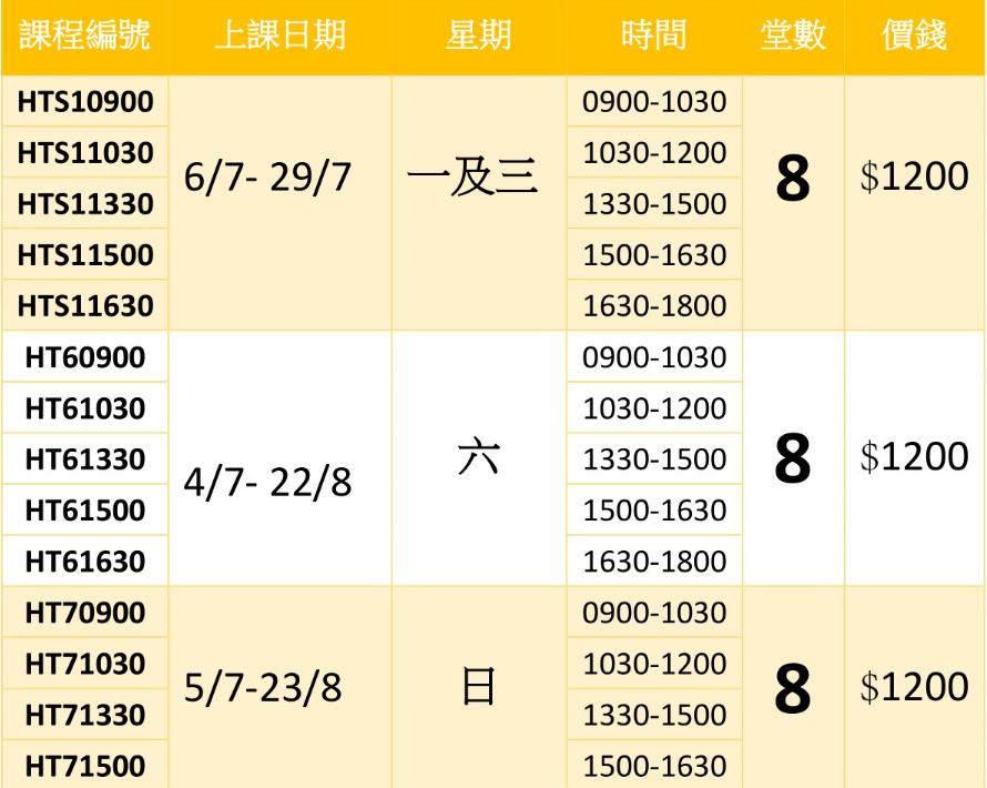 summer-timetable-202011.png
